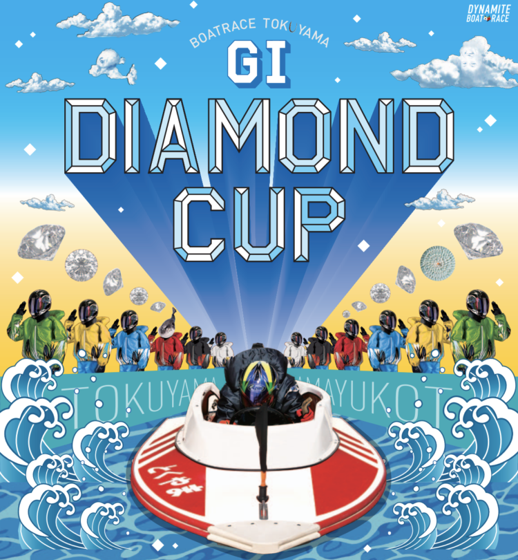 G1ダイヤモンドカップとは?特徴や賞金・歴代優勝レーサーを徹底解説!