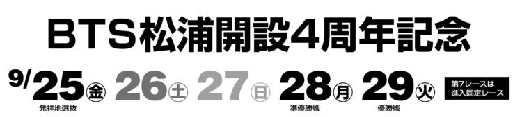 【大村競艇予想(9/29)】BTS松浦開設記念(2020)最終日の買い目はコレ!