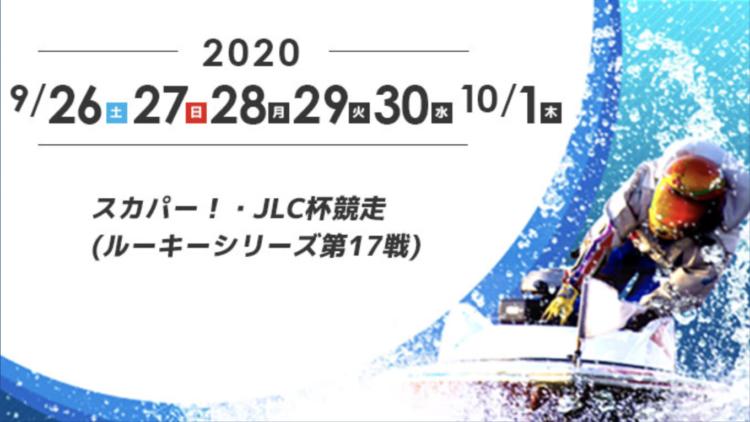 【住之江競艇予想(10/1)】スカパー!JLC杯競走(2020)最終日の買い目はコレ!