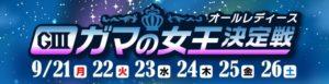 【蒲郡競艇予想(9/24)】G3ガマの女王決定戦(2020)4日目の買い目はコレ!