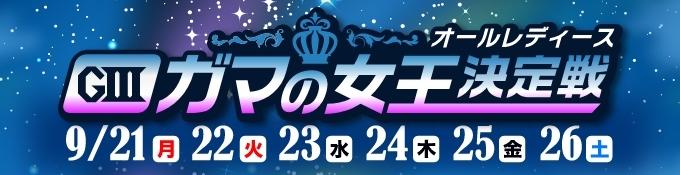 【蒲郡競艇予想(9/25)】G3ガマの女王決定戦(2020)5日目の買い目はコレ!