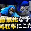競艇予想サイト「競艇BULL(ブル)」の口コミ・検証公開中!
