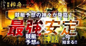 競艇予想サイト「競艇神舟」の口コミ・検証公開中!