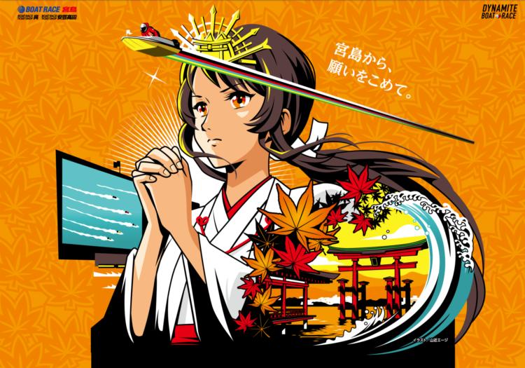 【宮島競艇予想(9/15)】G1宮島チャンピオンカップ(2020)最終日の買い目はコレ!