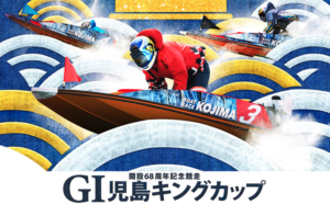 G1児島キングカップとは?特徴や賞金・歴代優勝レーサーを徹底解説!