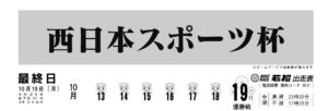 【若松競艇予想(10/19)】西日本スポーツ杯(2020)最終日の買い目はコレ!