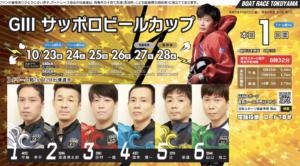 【徳山競艇予想(10/23)】G3サッポロビールカップ(2020)初日の買い目はコレ!