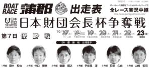 【蒲郡競艇予想(10/23)】日本財団会長杯争奪戦(2020)最終日の買い目はコレ!