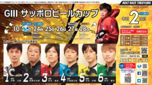 【徳山競艇予想(10/24)】G3サッポロビールカップ(2020)2日目の買い目はコレ!