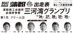 【蒲郡競艇予想(10/26)】三河湾グランプリ(2020)初日の買い目はコレ!