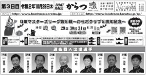 【唐津競艇予想(10/29)】G3からポクラブ5周年記念(2020)3日目の買い目はコレ!
