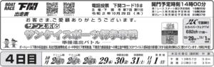 【下関競艇予想(10/29)】サンケイスポーツ杯争奪戦(2020)4日目の買い目はコレ!