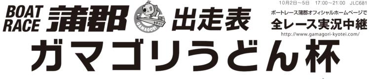 【蒲郡競艇予想(10/2)】ガマゴリうどん杯(2020)4日目の買い目はコレ!