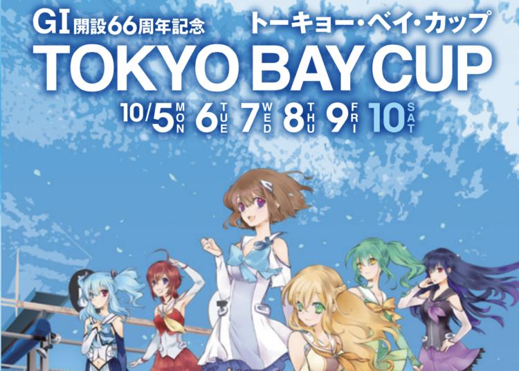 【平和島競艇予想(10/10)】G1トーキョー・ベイ・カップ(2020)最終日の買い目はコレ!