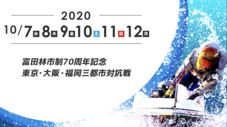 【住之江競艇予想(10/12)】東京・大阪・福岡三都市対抗戦(2020)最終日の買い目はコレ!
