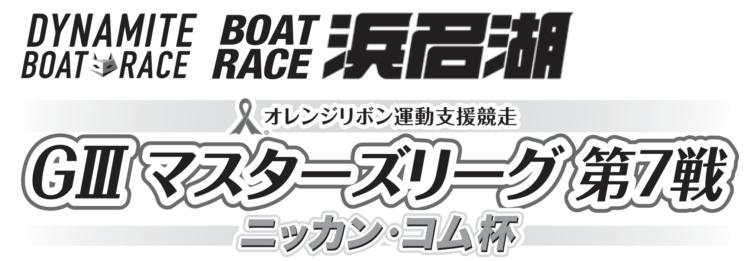 【浜中湖競艇予想(10/13)】G3ニッカン・コム杯(2020)5日目の買い目はコレ!