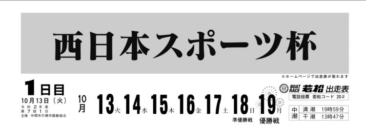 【若松競艇予想(10/13)】西日本スポーツ杯(2020)初日の買い目はコレ!