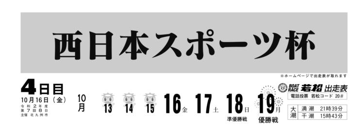 【若松競艇予想(10/16)】西日本スポーツ杯(2020)4日目の買い目はコレ!