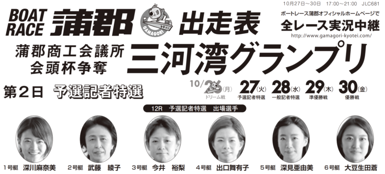 【蒲郡競艇予想(10/27)】三河湾グランプリ(2020)2日目の買い目はコレ!