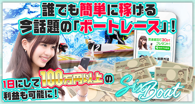競艇予想サイト「SIXBOAT(シックスボックス)」の口コミ・検証公開中!