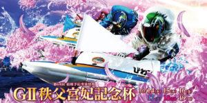 【びわこ競艇予想(10/15)】G2秩父宮妃記念杯(2020)2日目の買い目はコレ!