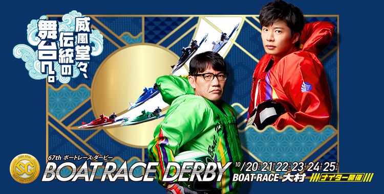 【大村競艇予想(10/23)】SGボートレースダービー(2020)4日目の買い目はコレ!