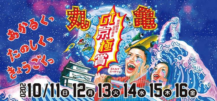 【丸亀競艇予想(10/13)】G1京極賞(2020)3日目の買い目はコレ!