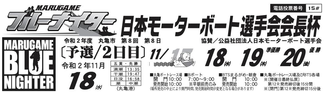 【丸亀競艇予想(11/18)】日本モーターボート選手会会長杯(2020)2日目の買い目はコレ!