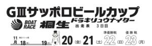 【桐生競艇予想(11/20)】G3サッポロビールカップ(2020)3日目の買い目はコレ!