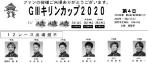 【びわこ競艇予想(11/21)】G3キリンカップ(2020)4日目の買い目はコレ!
