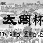 【唐津競艇予想(12/1)】G3酒の聚楽太閤杯(2020)5日目の買い目はコレ!