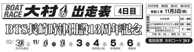【大村競艇予想(11/3)】BTS長崎時津開設記念(2020)4日目の買い目はコレ!