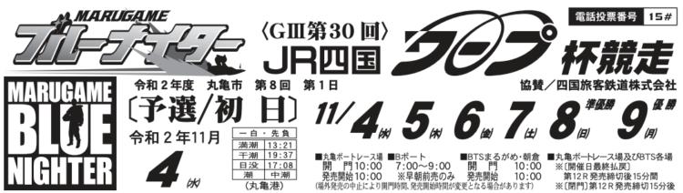 【丸亀競艇予想(11/4)】G3JR四国ワープ杯(2020)初日の買い目はコレ!