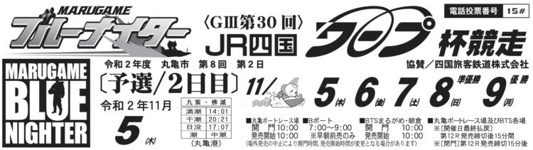【丸亀競艇予想(11/5)】G3 JR四国ワープ杯(2020)2日目の買い目はコレ!