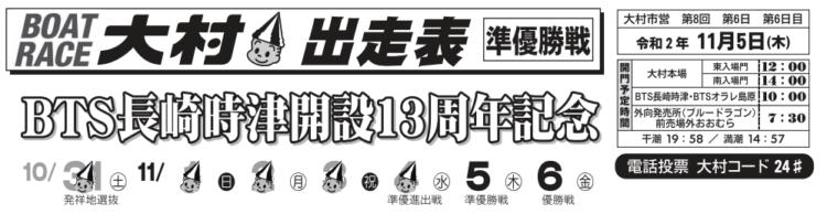 【大村競艇予想(11/5)】BTS長崎時津開設記念(2020)6日目の買い目はコレ!