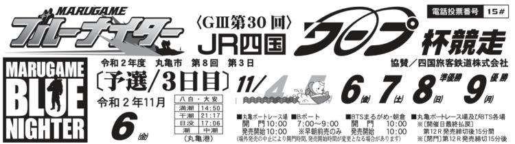 【丸亀競艇予想(11/6)】G3 JR四国ワープ杯(2020)3日目の買い目はコレ!