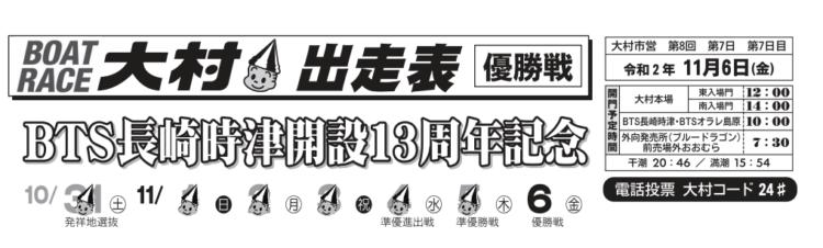 【大村競艇予想(11/6)】BTS長崎時津開設記念(2020)最終日の買い目はコレ!