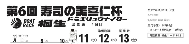 【桐生競艇予想(11/11)】第6回寿司の美喜仁杯(2020)4日目の買い目はコレ!