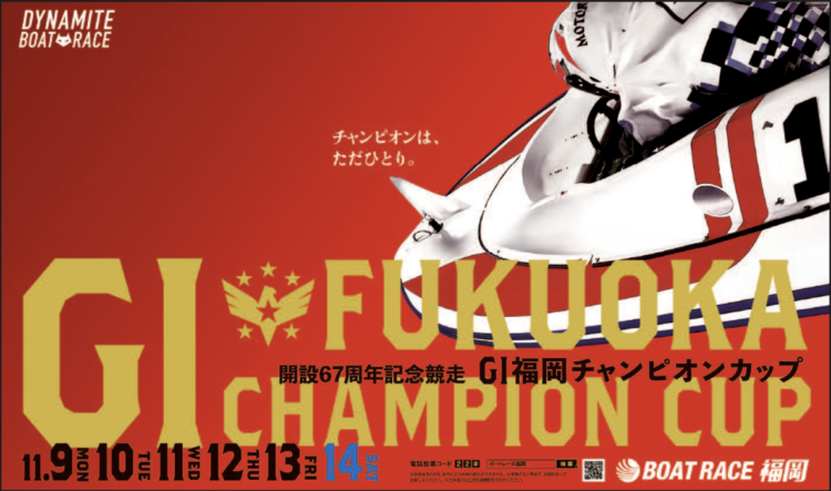 【福岡競艇予想(11/14)】G1福岡チャンピオンカップ(2020)最終日の買い目はコレ!