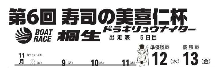 【桐生競艇予想(11/12)】第6回寿司の美喜仁杯(2020)5日目の買い目はコレ!