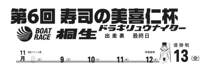 【桐生競艇予想(11/13)】第6回寿司の美喜仁杯(2020)最終日の買い目はコレ!