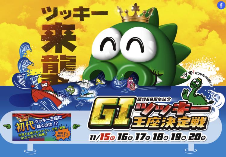 【津競艇予想(11/20)】G1ツッキー王座決定戦(2020)最終日の買い目はコレ!
