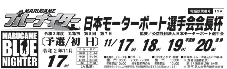 【丸亀競艇予想(11/17)】日本モーターボート選手会会長杯(2020)初日の買い目はコレ!