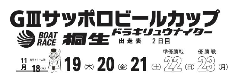 【桐生競艇予想(11/19)】G3サッポロビールカップ(2020)2日目の買い目はコレ!