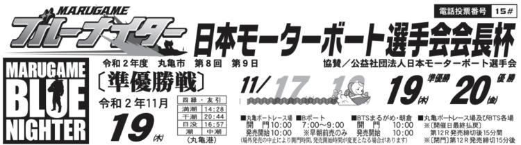 【丸亀競艇予想(11/19)】日本モーターボート選手会会長杯(2020)3日目の買い目はコレ!
