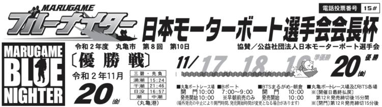 【丸亀競艇予想(11/20)】日本モーターボート選手会会長杯(2020)4日目の買い目はコレ!