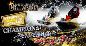 競艇予想サイト「競艇Champion(チャンピオン)」の口コミ・検証公開中!