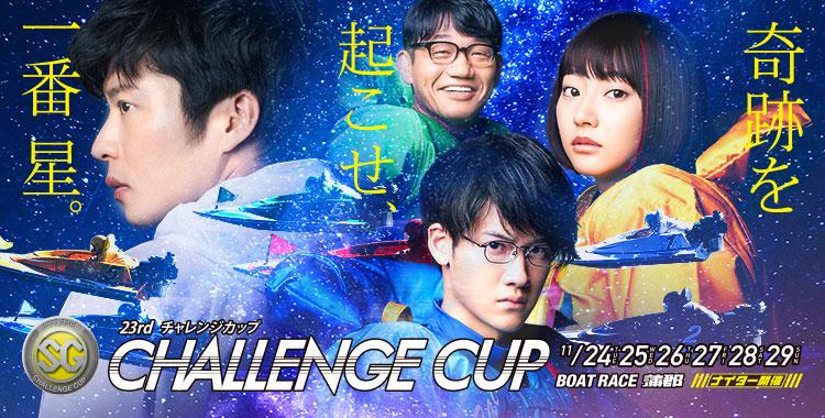 【蒲郡競艇】SGチャレンジカップ(2020.11.24~)の事前展望と注目選手