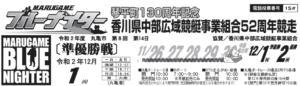 【丸亀競艇予想(12/1)】香川県中部広域競艇事業組合52周年記念(2020)6日目の買い目はコレ!