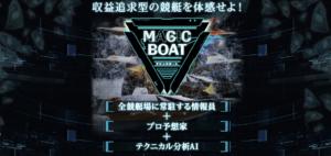 競艇予想サイト「MAGICBOAT(マジック ボート)」の口コミ・検証公開中!